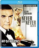 ネバーセイ・ネバーアゲイン [Blu-ray]