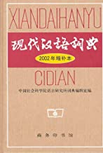 The Contemporary Chinese Dictionary (Xiandai Hanyu Cidian) (Chinese Edition)