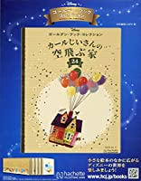 ディズニー ゴールデン・ブック・コレクション全国版(24) 2020年 3/11 号 [雑誌]