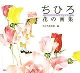 ちひろ 花の画集