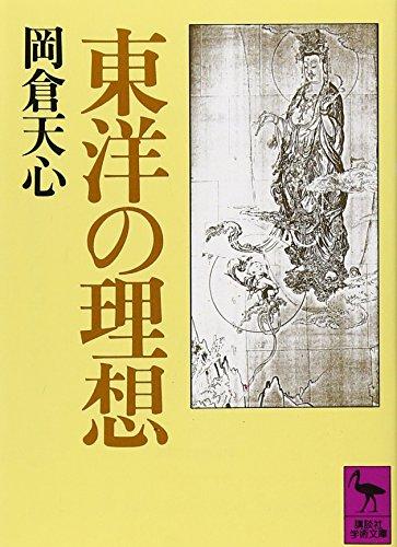 東洋の理想 (講談社学術文庫)の詳細を見る