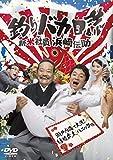 釣りバカ日誌 新米社員 浜崎伝助 瀬戸内海で大漁!結婚式大パニック編[DVD]