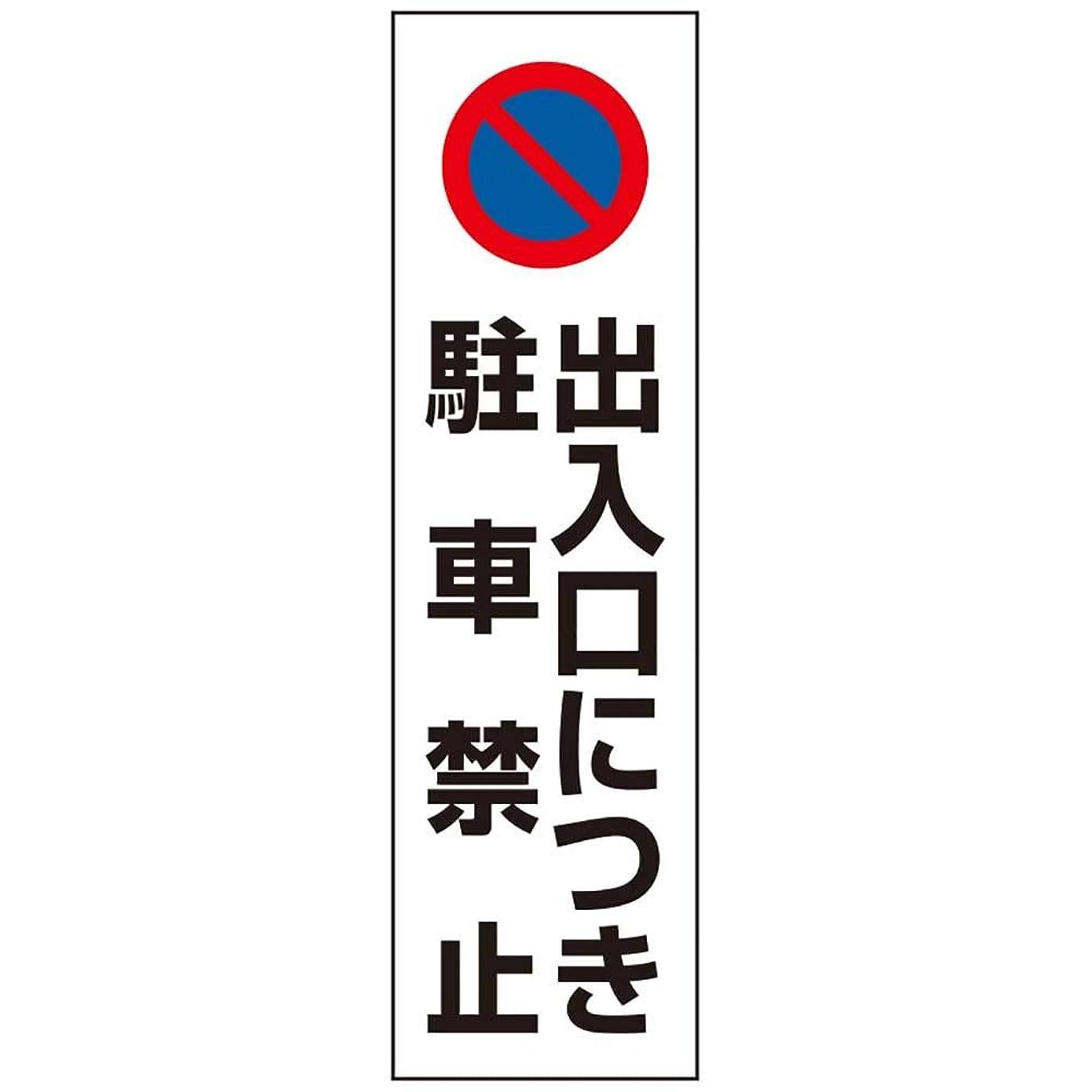 拒否背景空虚パーキング標識ステッカー 834-42 出入口につき駐車禁止 350×100mm
