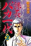 課長バカ一代(2) (月刊少年マガジンコミックス)