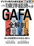 週刊東洋経済 2018年12/22号 雑誌 (GAFA全解剖)