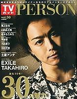 TVガイド PERSON VOL.30