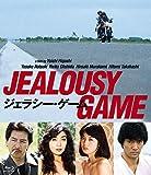 ジェラシー・ゲーム [Blu-ray] image