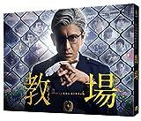フジテレビ開局60周年特別企画『教場』DVD[DVD]