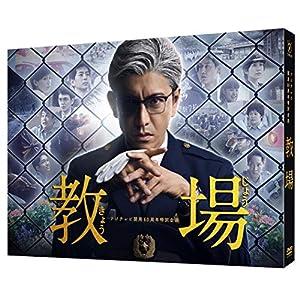 フジテレビ開局60周年特別企画『教場』 [DVD]
