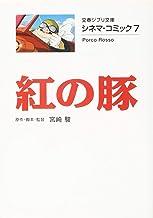シネマ・コミック7 紅の豚 (文春ジブリ文庫)