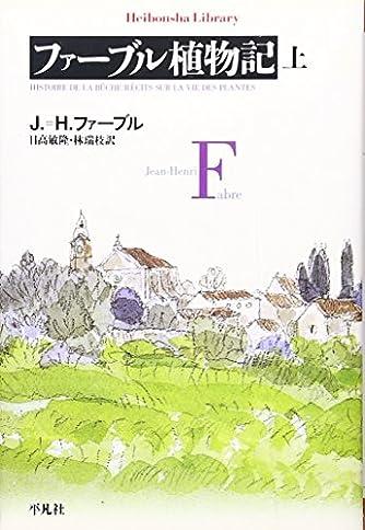 ファーブル植物記〈上〉 (平凡社ライブラリー)