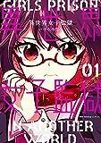異世界女子監獄 01 (MFC キューンシリーズ)