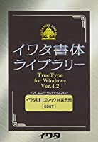 イワタ書体ライブラリーTrueTypeフォント イワタUDゴシックH 表示用