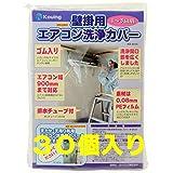 壁掛用 エアコン洗浄カバー KB-8016 クリーニング 洗浄シート(30個入り)業務用プロ仕様