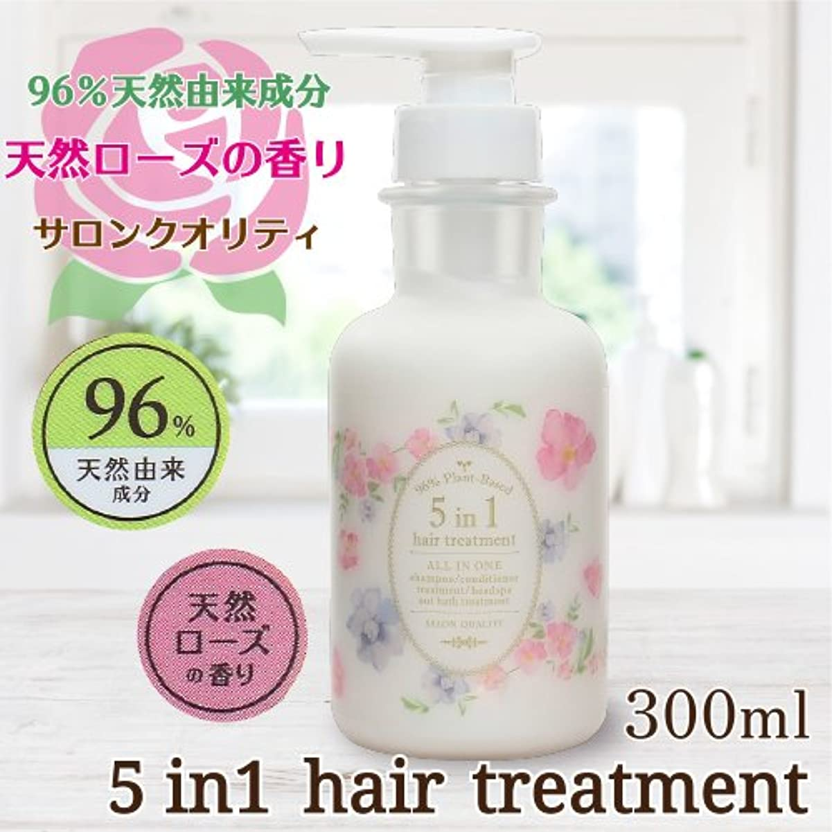 ラインナップ信号ヘルパー5in1 hair treatment