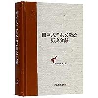 国际共产主义运动历史文献(25)(精)/中央编译局文库