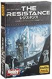 ホビージャパン レジスタンス (The resistance) 日本語版 (5-10人用 30分 13才以上向け) ボードゲーム