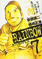 RAINBOW (7) (ヤングサンデーコミックス)