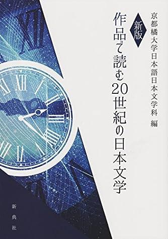新版 作品で読む20世紀の日本文学