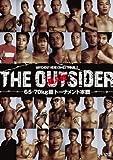 ジ・アウトサイダー 第八戦 《65-70Kg級トーナメント本戦》 [DVD]