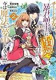 チート少女が暴君聖王に溺愛されそうですが、今は魔法に夢中なんです!!! 2巻 (ZERO-SUMコミックス)