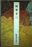 日本の古典―完訳〈13〉枕草子 2