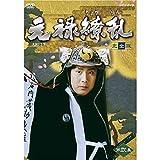 大河ドラマ 元禄繚乱 完全版 弐[DVD]