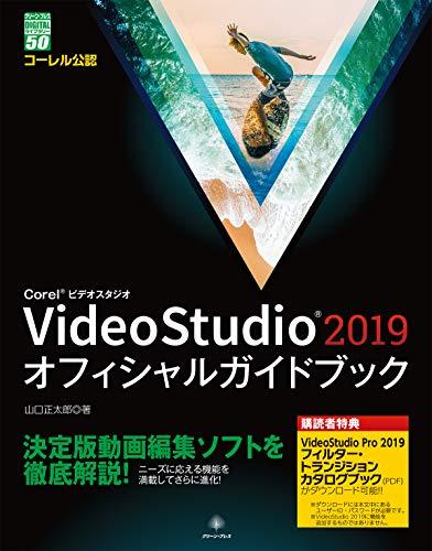 VideoStudio 2019 オフィシャルガイドブック (グリーン・プレスデジタルライブラリー)