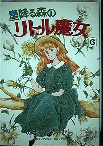 星降る森のリトル魔女 (6) (ファンタジーコミックス)