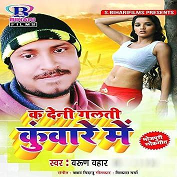 Ka Deni Galati Kuware Mein - Single