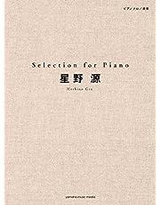 ピアノソロ 星野 源 Selection for Piano