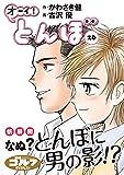 オーイ!とんぼ 26巻 (第26巻) (ゴルフダイジェストコミックス)