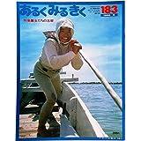 あるくみるきく 〈1982年5月号 No.183〉 特集■女たちの志摩