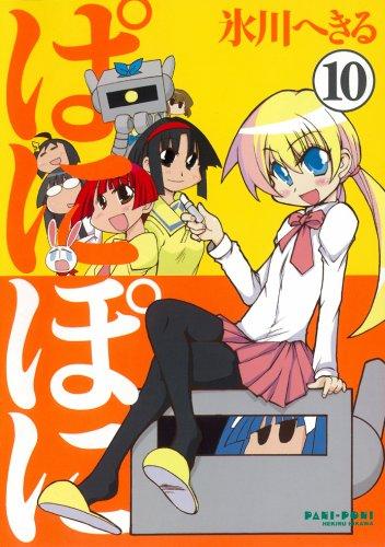 ぱにぽに 10 (10) (ガンガンファンタジーコミックス)