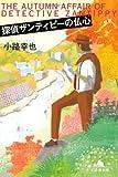探偵ザンティピーの仏心 (幻冬舎文庫)
