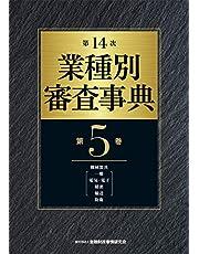 第14次 業種別審査事典(第5巻)【機械器具(一般、電気・電子、精密、輸送)防衛 分野】