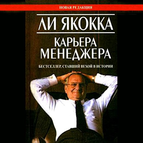 Talking Straight [Russian Edition] audiobook cover art