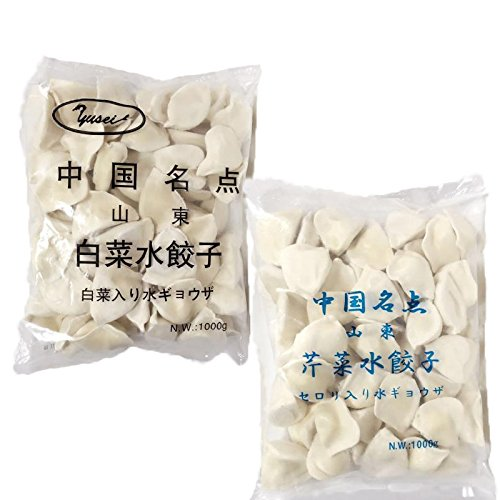 中華水餃子【2袋セット】 山東餃子 中華名物 (芹菜餃子・白菜豚肉餃子)