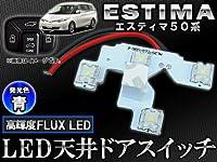 AP LED 天井ドアスイッチ 青 4連FLUX-LED APROOF50BL トヨタ用 エスティマ 50系(ACR50W,ACR55W,GSR50W,GSR55W) 2006年~