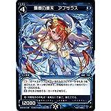 ウィクロス 雲舞の蒼天 アプサラス(レア) WXK09 ディセンブル | シグニ 精像:天使 青