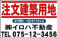 社名入不動産募集看板「注文建築用地」Lサイズ(60cmx91cm)