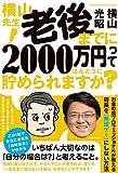横山先生! 老後までに2000万円ってほんとうに貯められますか? 人生100年時代でも豊かに暮...
