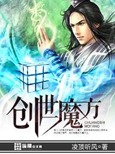 創世魔方: Creation Rubik's Cube (Traditional Chinese Edition)