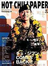 HOT CHILI PAPER Vol.68(DVD付)
