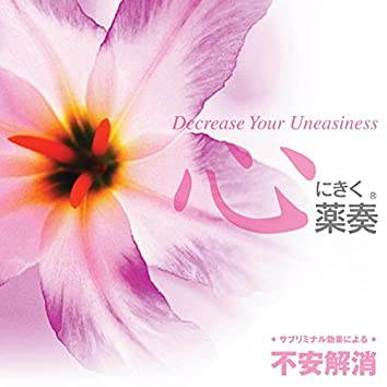 Music Therapy: Decrease Your Uneasiness <subliminal effect>