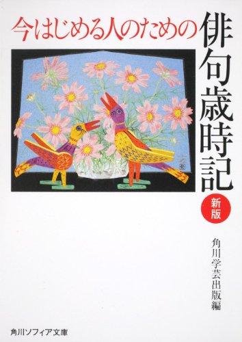 今はじめる人のための俳句歳時記 新版 (角川ソフィア文庫)