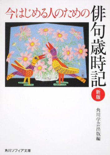 今はじめる人のための俳句歳時記 新版 (角川ソフィア文庫) - 角川学芸出版