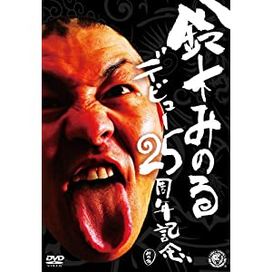 """鈴木みのるデビュー25周年記念DVD"""""""