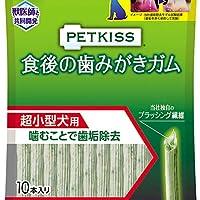 ペットキッス 食後の歯みがきガム 超小型犬用 10本