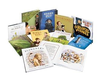 海外秀作絵本中学年向き2012年版(全10巻)